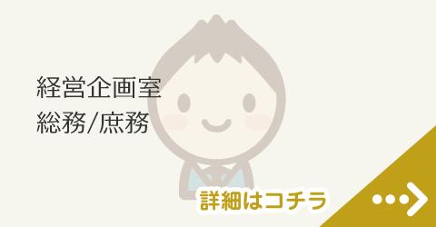 経営企画室/総務/庶務
